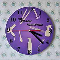 Часы настенные для салона красоты Фиолетовые
