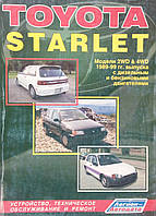 TOYOTA STARLET   Модели 2WD & 4WD 1989-1999 гг.  Устройство, техническое обслуживание и ремонт