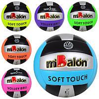 Мяч волейбольный MS 1603, официальный размер, ПУ, 260-280г
