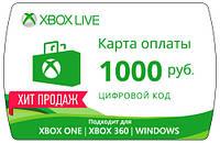 Пополнение Xbox Live 1000 рублей