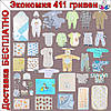 Набор для новорожденного №3 (61 предмет, 37 наименований)