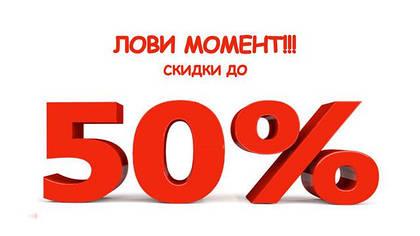 СКИДКА 50% на обувь!