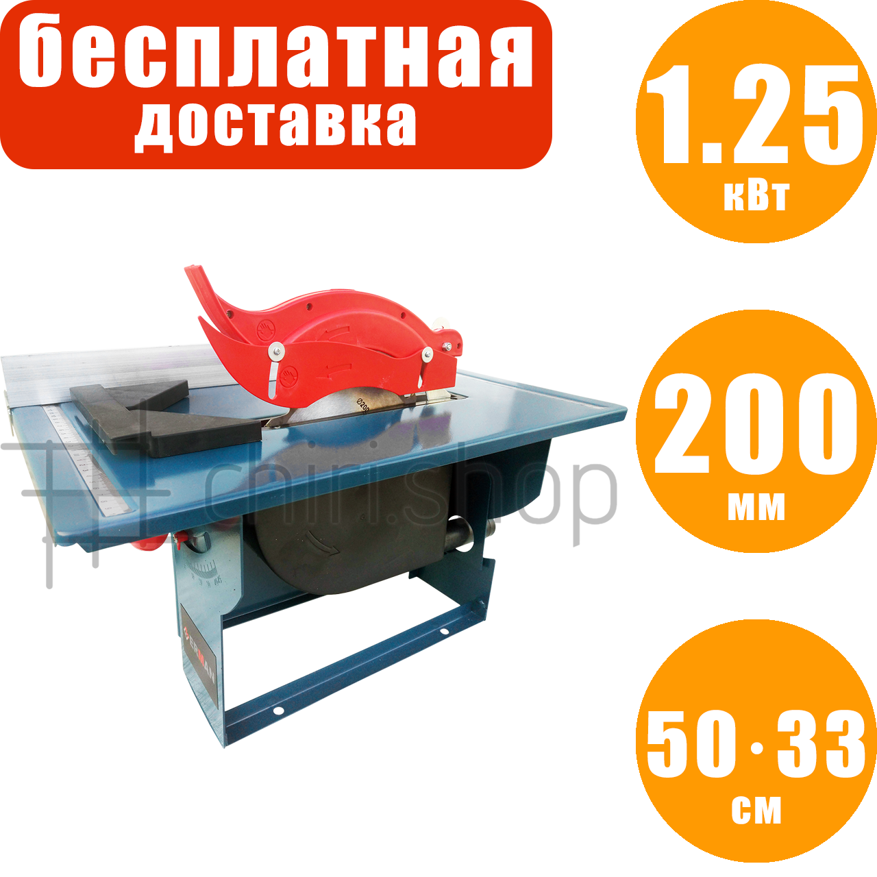 Настольная циркулярная пила Erman TS 104, 200 мм, 50*33 см, настольная дисковая пила, станок распиловочный