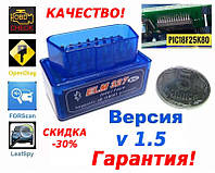 Автосканер ELM327 OBD2 bluetooth V 1.5 сканер диагностика адаптер