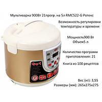 Мультиварка Rotex RMC522 G 900 Вт 21 программа