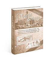 книга александера тайная мощь талисманов