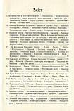 Львів давній. Яворський Францішек, Краєвський Адам, Чоловський Александер, фото 2