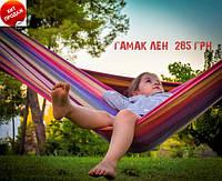 СКИДКИ % на гамаки для вашего летнего отдыха!
