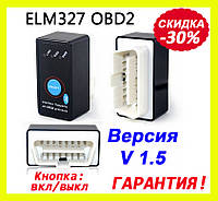 Сканер ELM327 OBD2 mini V 1.5 bluetooth с кнопкой (обд 2/obd 2/елм 327/адаптер)