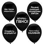 Пополнение ассортимента украинские оскорбительные шарики