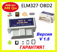 Сканер OBD2 ELM327 mini Wi-Fi V 1.5 IOS/Android (автосканер, адаптер, диагностика)