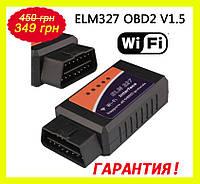 Сканер OBD2 ELM327 Wi-Fi V 1.5 IOS/Android (автосканер, адаптер, диагностика)