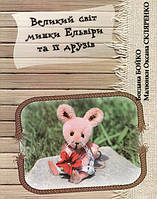 Великий світ мишки Ельвіри та її друзів. Богдана Бойко