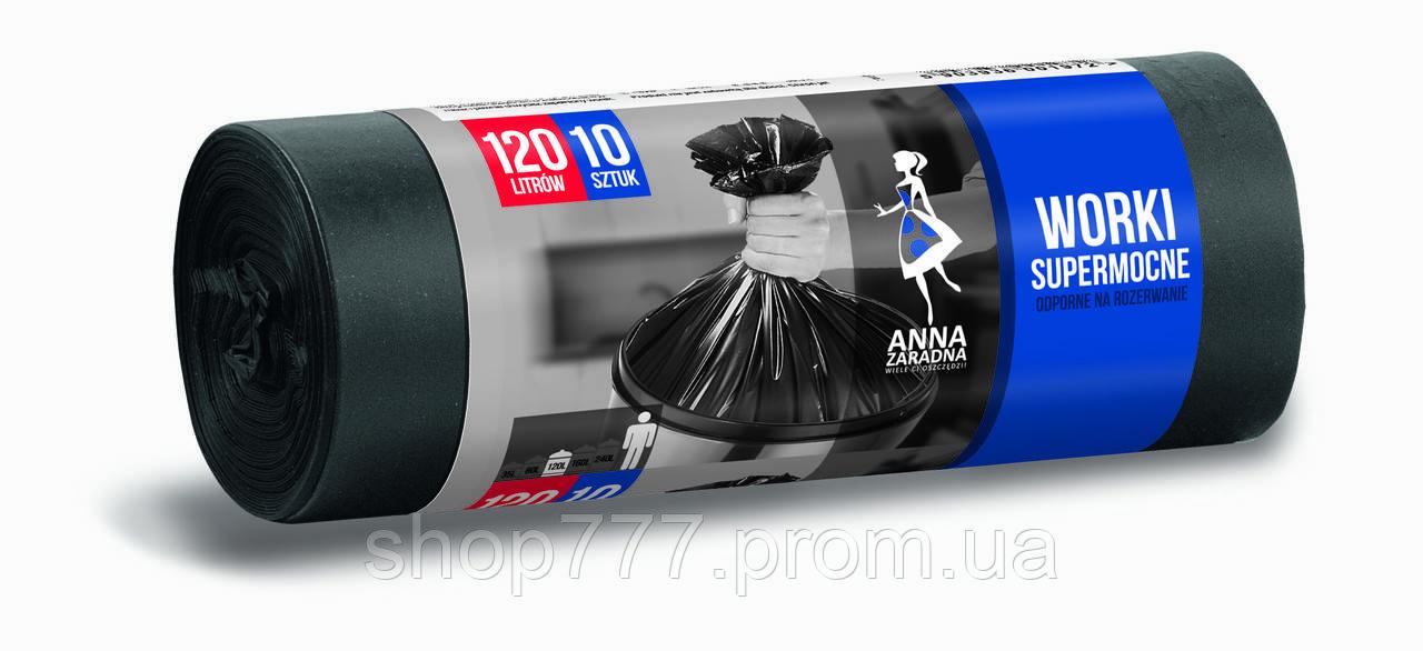 Пакеты для мусора Anna Zaradna прочные 120л 10шт.