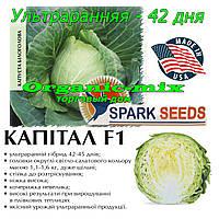 Капуста ультра ранняя Капитал F1 (Spark seeds, США), проф.пакет 2500 семян