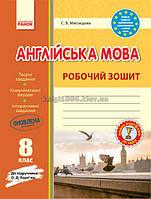 8 клас | Англійська мова. Робочий зошит до підручника Карп`юк (оновлена програма) | Мясоєдова | Ранок