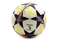 Футбольный мяч «Official 5» 3246
