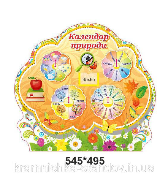 """Настольная подставка для детских поделок: """"Календарь природы""""ы"""