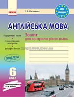 6 клас | Англійська мова. Зошит для контролю рівня знань до підручника Несвіт (оновлена) | Мясоєдова | Ранок
