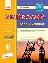 6 клас | Англійська мова. Робочий зошит до підручника Карп'юк (оновлена програма) | Павліченко | Ранок