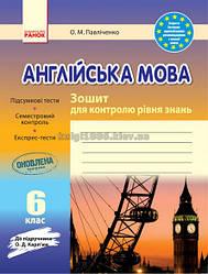 6 клас | Англійська мова. Зошит для контролю рівня знань до підручника Карп'юк (оновлена) | Павліченко | Ранок