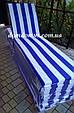 Матрац для шезлонга-лежака 185*55*4 см, Україна, тканина оксфорд, фото 2