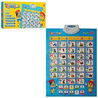 Интерактивный обучающий плакат Limo Toy Букварик 7031 UA