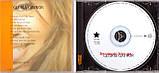Музичний сд диск GLORIA GAYNOR Stars vintage (2007) (audio cd), фото 2