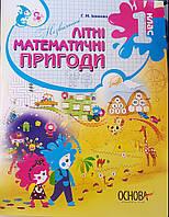 Незвичайні літні математичні пригоди 2 клас Г. Ж. Іванова