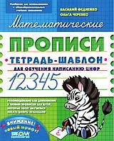 Математические прописи. В. Федиенко, О. Черевко.