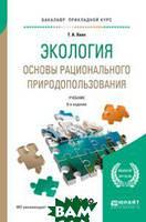 Хван Т.А. Экология. Основы рационального природопользования. Учебник для прикладного бакалавриата