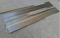 Ремонтная вставка пола переднего под порог (соединитель) ВАЗ-2110,2111,2112,2170,2171,2172, левая или правая