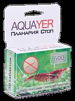 AQUAYER, Планария стоп, 30 таблеток на 600 литров