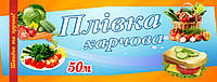 Пленка пищевая (ПЭ) 300мм 50м