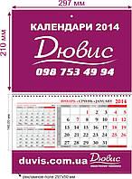 Календарь квартальный Эконом на 2 рекламных блока