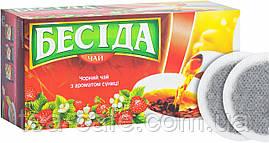 Чай чорний Бесіда з ароматом суниці, 26 пак.
