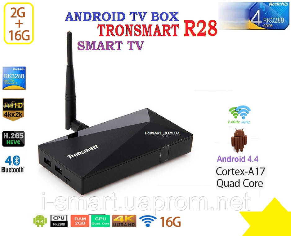 Tronsmart  R28 RK3288 NEW 2014 16gb Android tv 4ядра 2гб DDR3 LAN USB AV-out пульт +НАСТРОЙКИ I-SMART