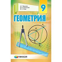 Геометрия 9 класс Мерзляк А.Г. Полонский В.Б. Якир М.С.