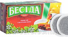 Чай чорний Бесіда з листочками меліси, 26 пак.