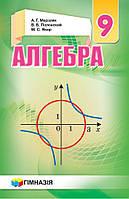 Алгебра 9 класс Мерзляк А Г. Полонский В.Б. Якир М.С.