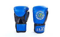 Перчатки боксерские LEV SPORTLV-4280 ТОП (синий)