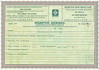 Медицинская справка форма 086/у
