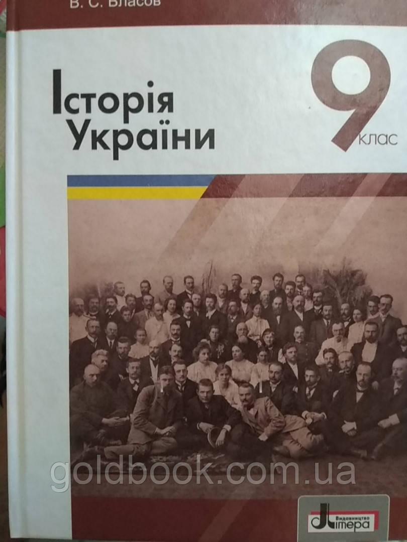 Історія України 9 клас підручник
