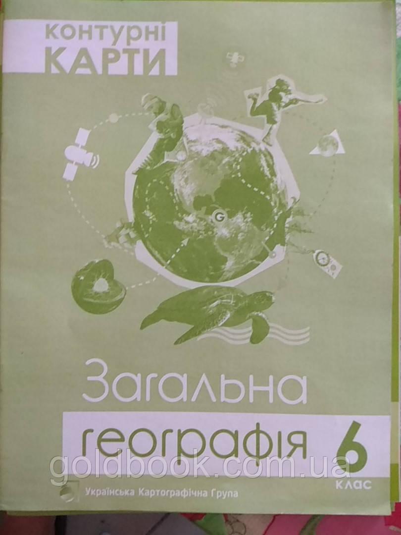 Загальна географія 6 клас. Контурні карти.