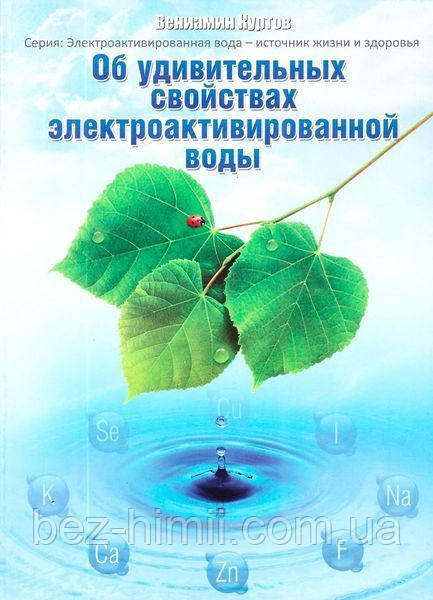 """Книга «Про дивовижні властивості электроактивированной води"""". Джерело життя і здоров'я"""