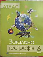 Загальна географія 6 клас. Атлас.