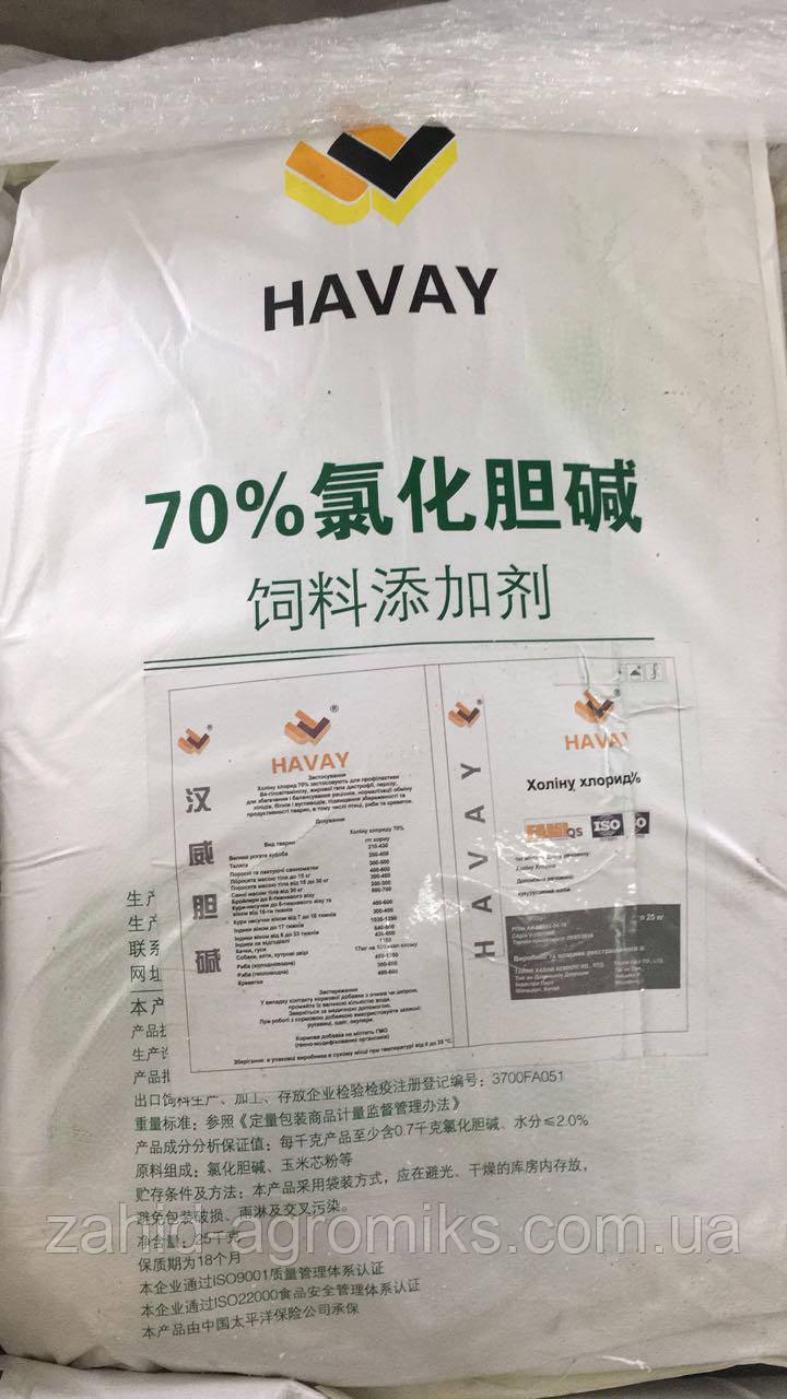 Холин-Хлорид 70% Havay