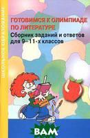 Готовимся к олимпиаде по литературе. 9-11 класс. Сборник заданий и ответов