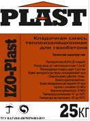 Смесь для кладки пено и газоблока PLAST Izo-Plast, 25 кг