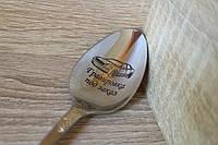 Персональный подарок с именем на столовой посуде, фото 1
